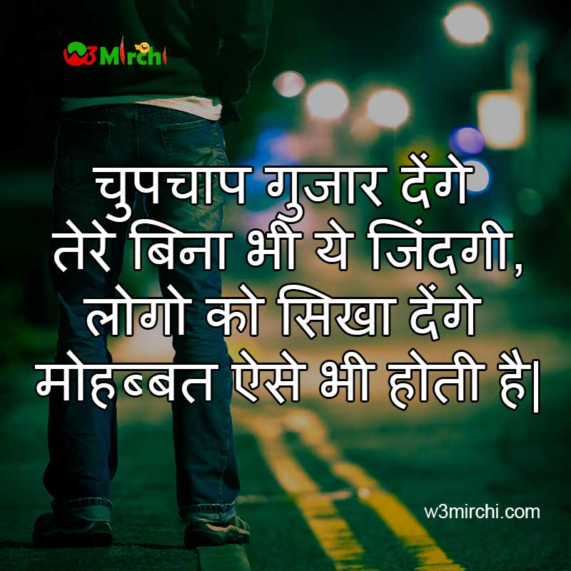 Sad Boy Shayari in hindi