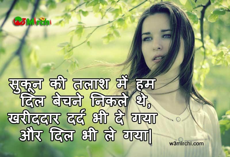 Dard Bhari Shayari in hindi image