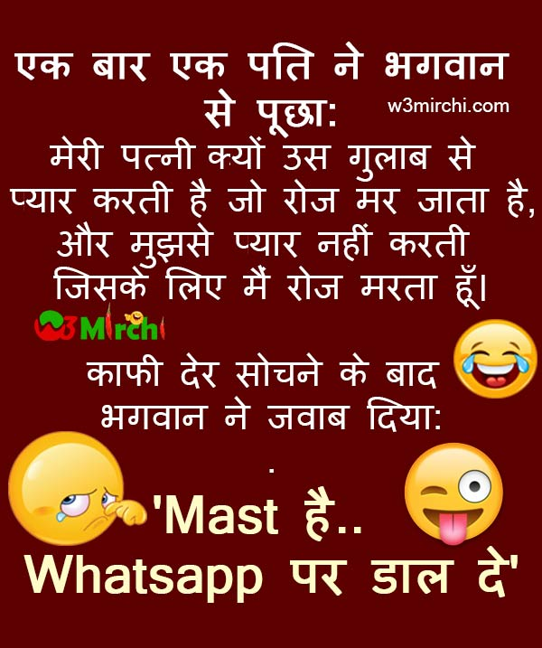 Husband Wife funny joke in hindi