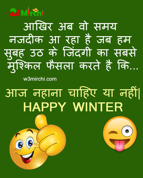 Winter Jokes Funny Winter Jokes Winter Joke In Hindi Page 1