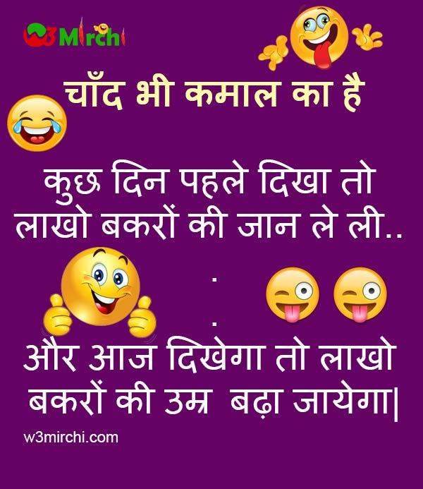 Karwachauth Funny Chand  Joke
