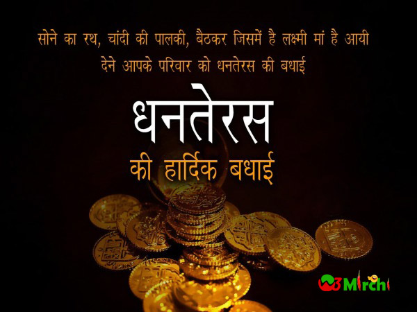 Dhanteras Quote in Hindi Image