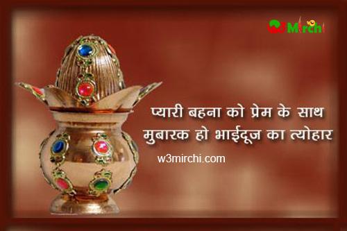 Bhai Dooj Wishes in hindi for sister