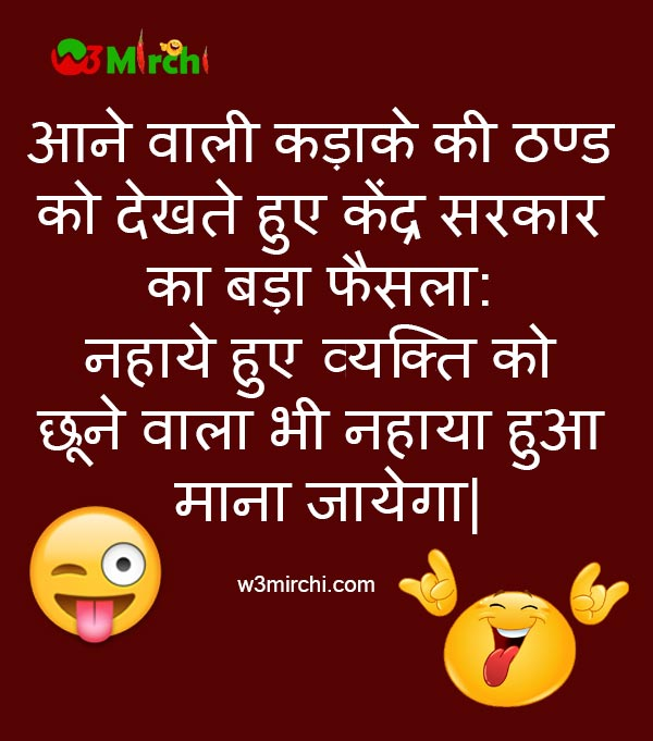 Winter Jokes, Funny Winter Jokes, Winter Joke In Hindi Page: 1