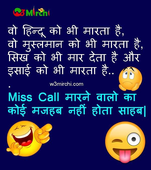 MIssed Call Joke in Hindi