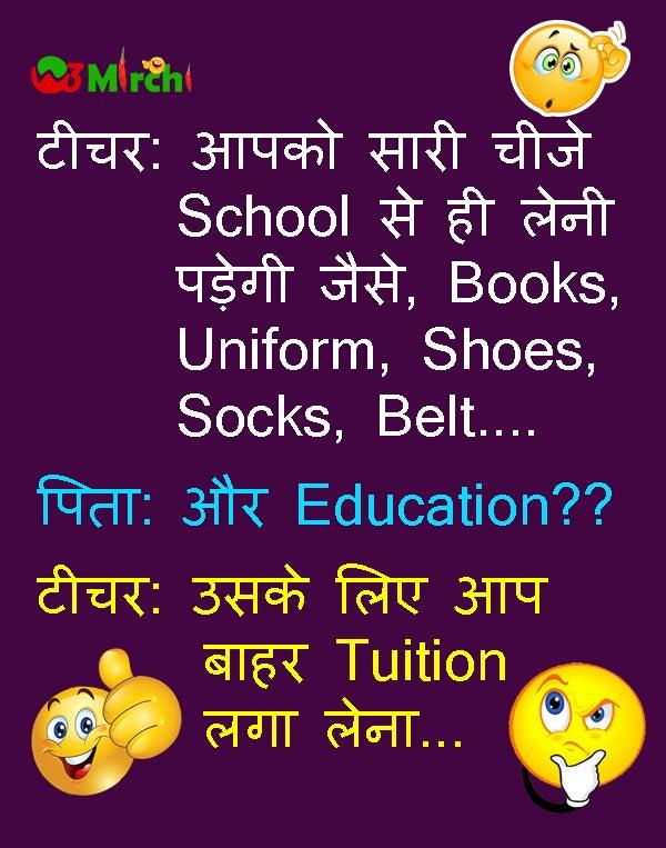 Best School Jokes Ever Funny Teacher Student Jokes Hindi Teacher