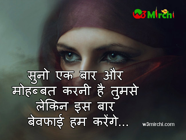 Bewafa Shayari In Hindi image