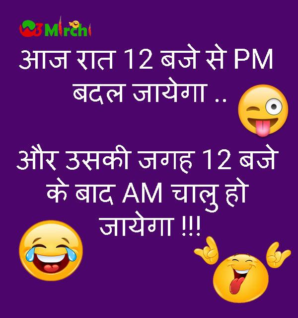 Funny Hindi Joke image