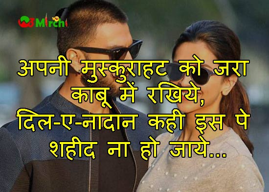 Love and Romantic Quote in Hindi