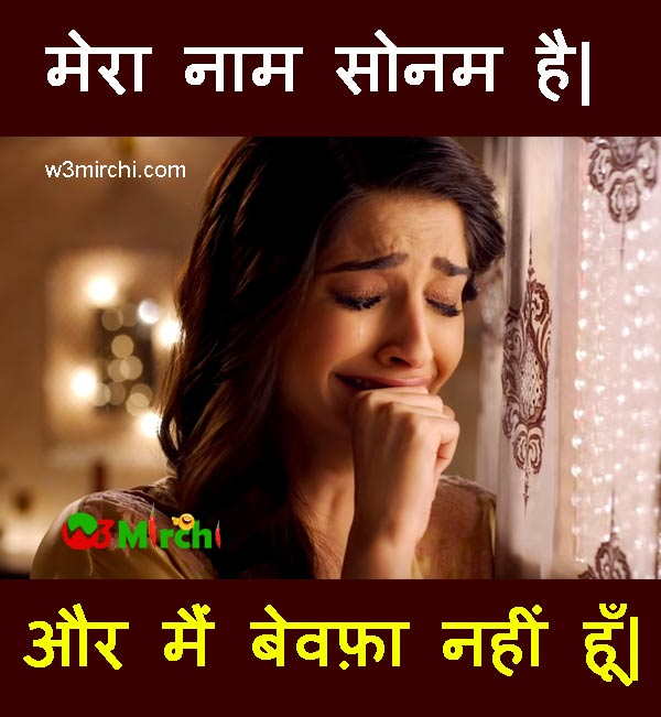 Sonam Gupta Bewafa Hai Funny Joke in hindi