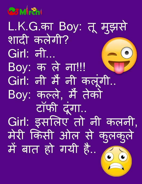 Boyfriend Girlfriend Jokes In Hindi Girlfriend Boyfriend