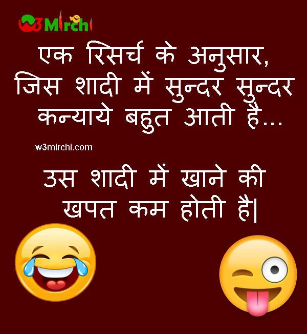 Funny Marriage Joke in Hindi