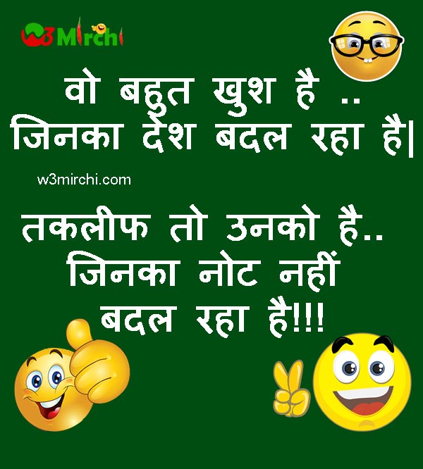 Latest Funny Joke Collection In Hindi New Latest Jokes In Hindi Page 62