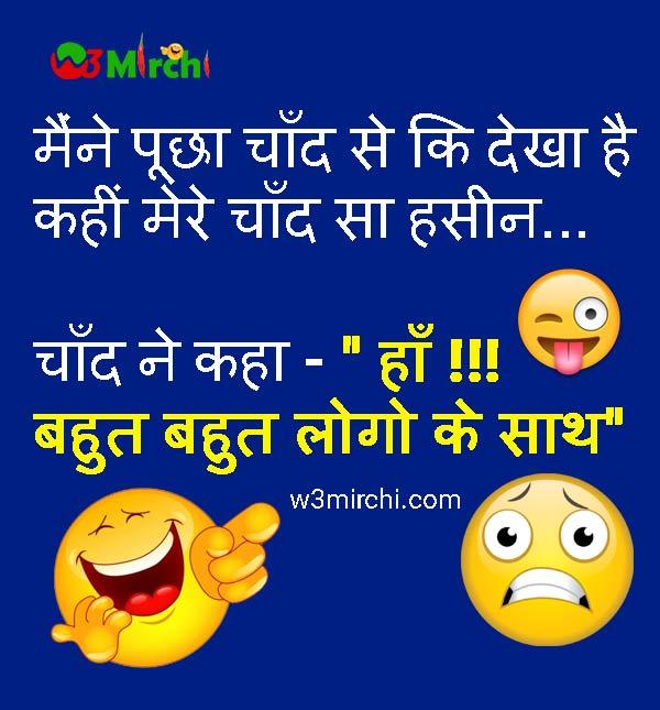 Girlfriend Boyfriend Joke in Hindi