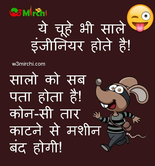 Engineering Joke in Hindi Image
