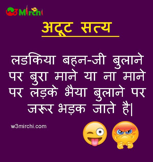 Boy and Girl Joke in Hindi