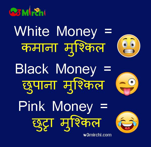 Money Denomination Joke in Hindi