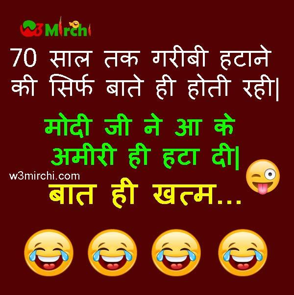 GF BF Joke in Hindi - Boyfriend Jokes