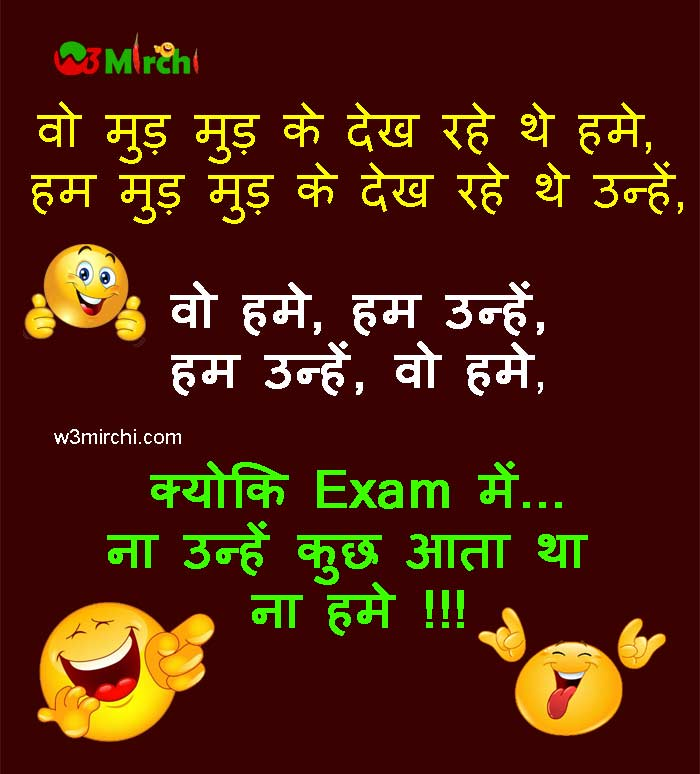 Funny Exam Jokes in hindi