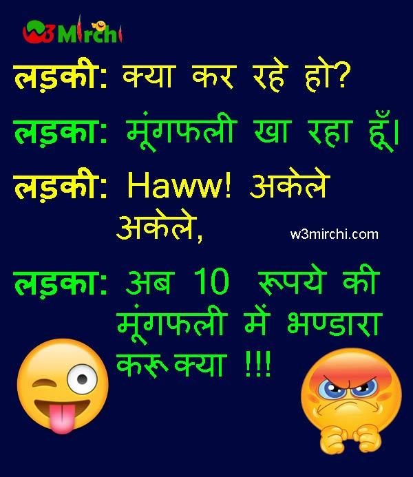 Girl and Boy Joke in Hindi