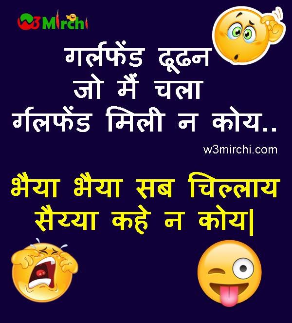 Funny Boy Joke in Hindi