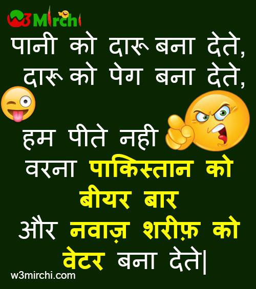 Pakistan Joke in Hindi