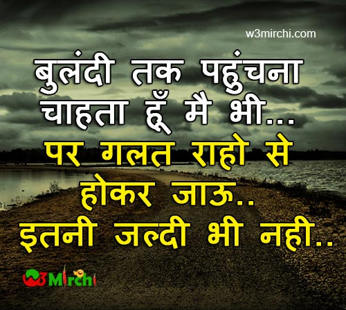 Motivational Quotes In Hindi ब स ट म ट व शन क ट स ह द म Page 7