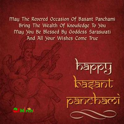 Basant Panchami wishes wall