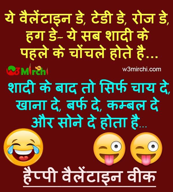 Funny Valentine Week Joke in Hindi