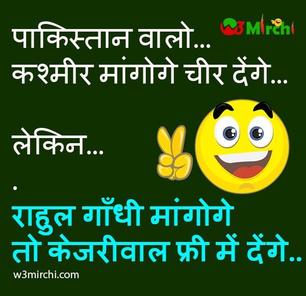 Pappu Kejriwal Joke in HIndi