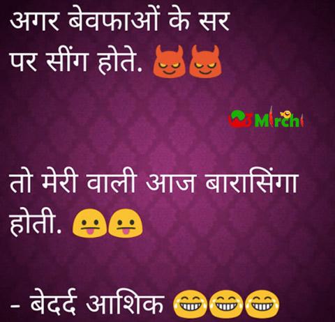 gf bf joke in hindi funny jokes in hindi