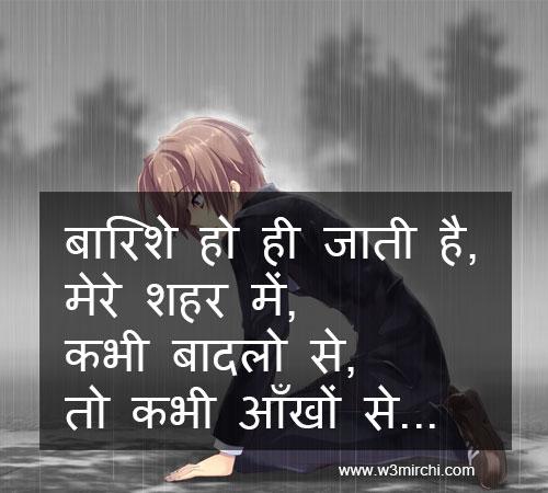 Sad Barish Shayari