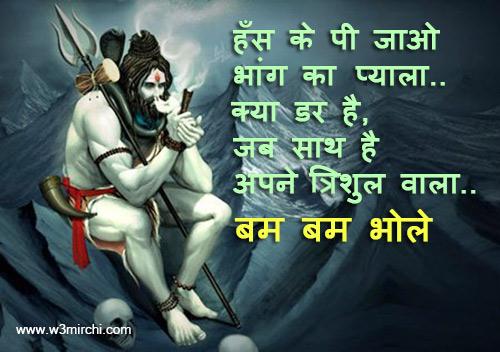 Shiv Sawan Quotes in Hindi