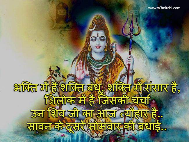 Sawan ka Dusra Somvar Image