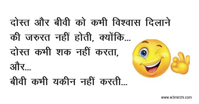 Bibi Joke in Hindi