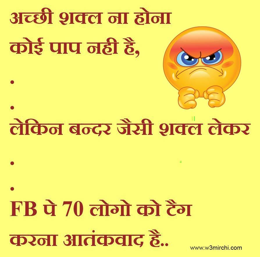 Latest Hindi Joke