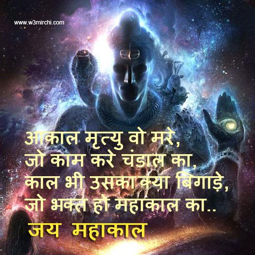 Shiva Quote Whatsapp DP Image