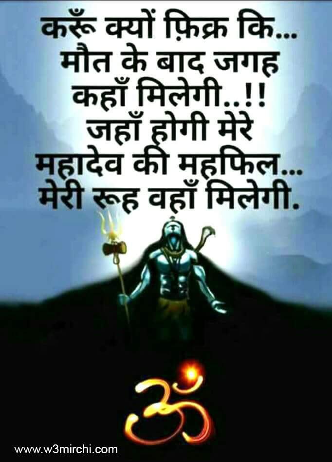 Lord Shiva Quote in Hindi