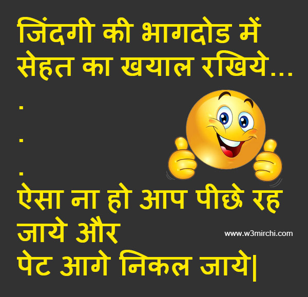 Funny Employee Joke in Hindi