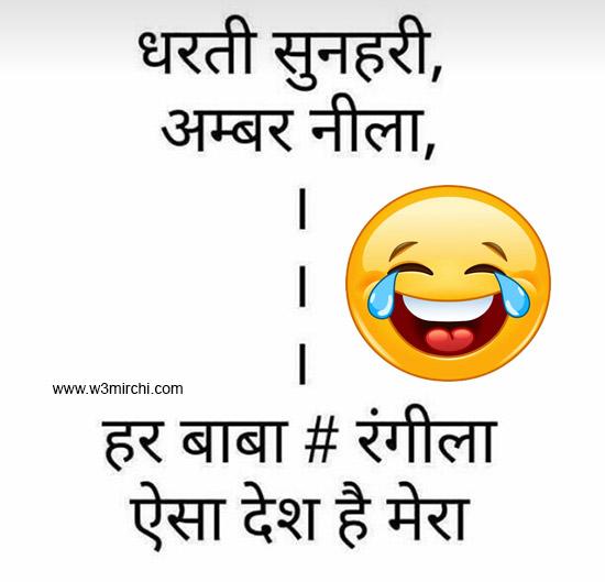 Funny Baba Joke in Hindi