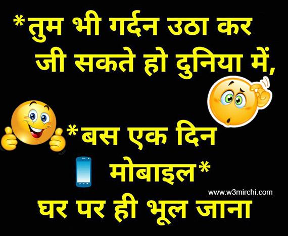 Mobile Phone Joke in Hindi Image
