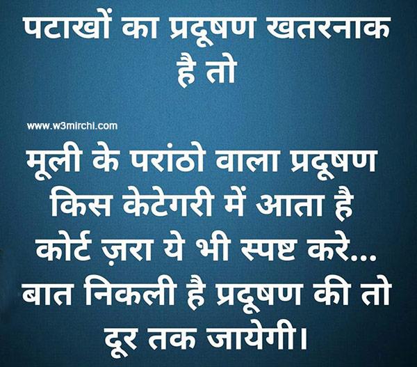 Diwali Patakhe Joke in Hindi Image