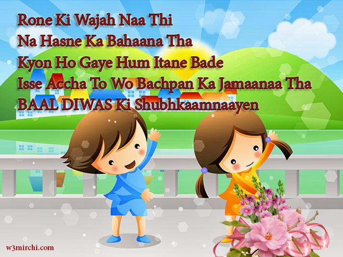 Childrens day image