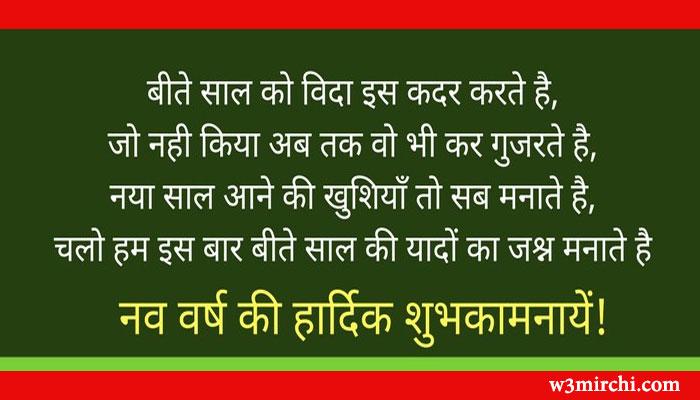 Happy New Year Ki Shayari 29