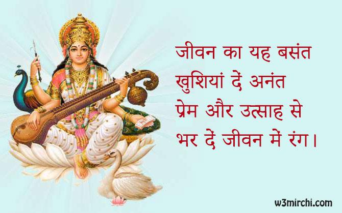 Basant Panchami image