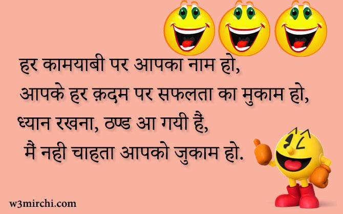 Winter jokes in hindi