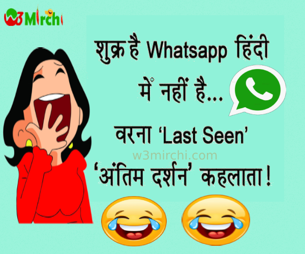 Whatsapp Hindi Very Funny Jokes Funny Jokes In Hindi