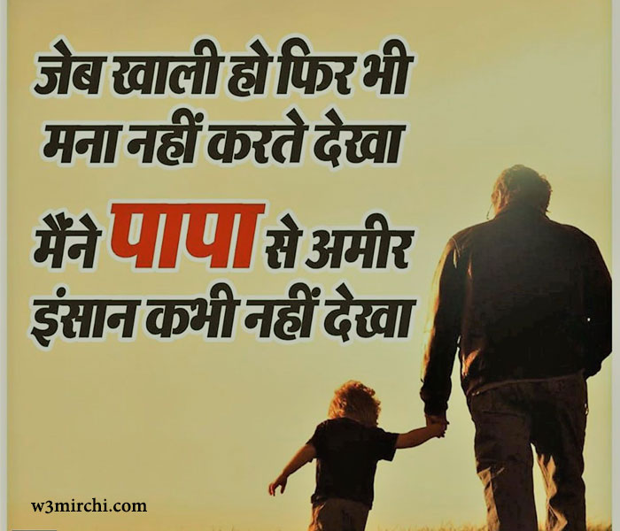 Father quotes in hindi