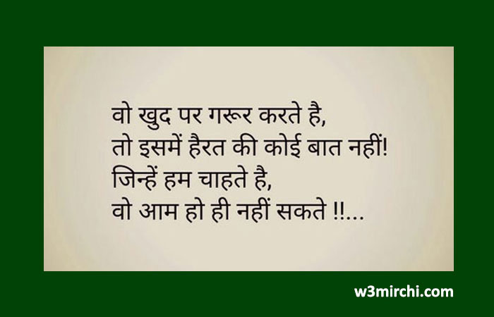Romantic Status For Whatsappromantic Quotes In Hindi For