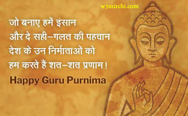 guru purnima sms messages greetings quotes wishes page